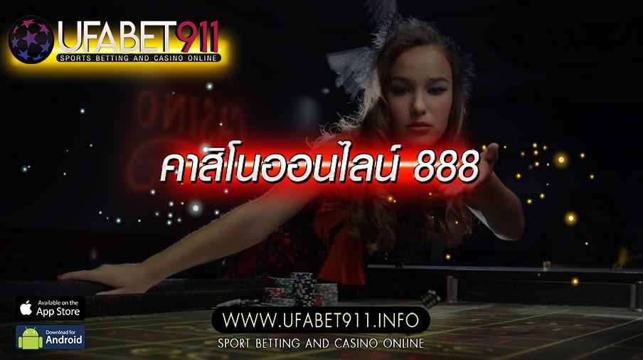 คาสิโนออนไลน์ 888